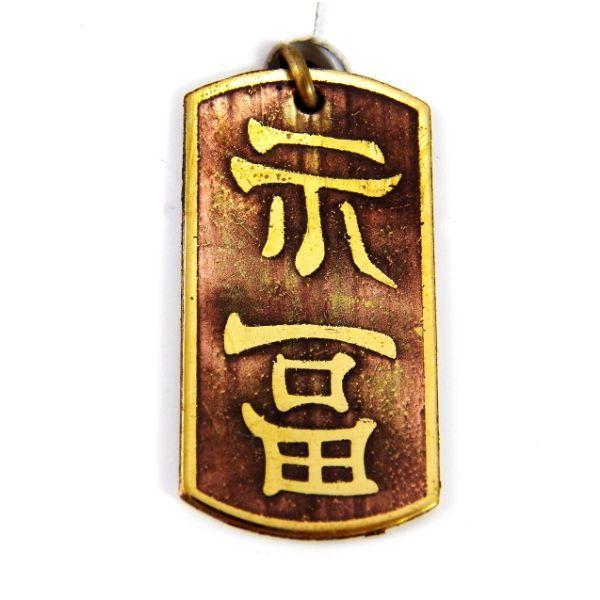 Image of 36; A boldogság ősi, kínai szimbóluma (FU)